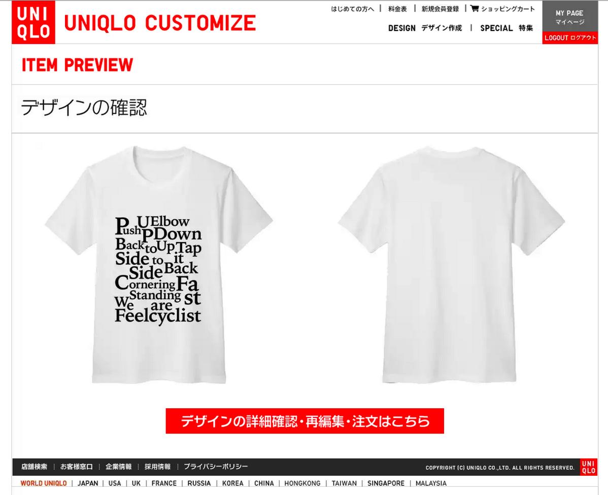 UT用Tシャツ